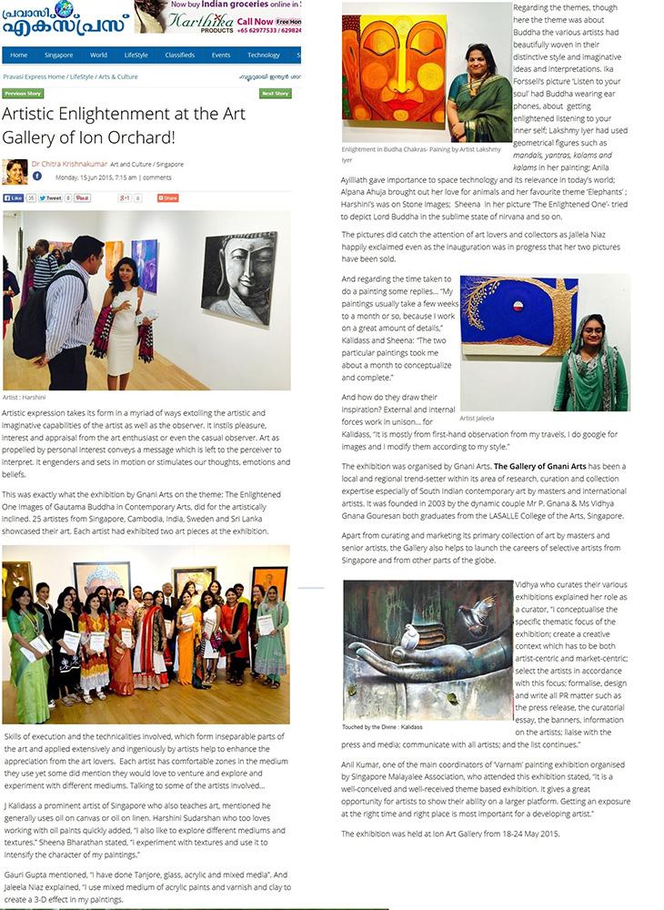 Exhibitions - Paintings by Jaleela Niaz
